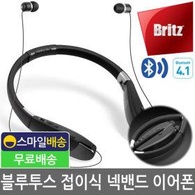 BE-N600A 넥밴드 접이식 블루투스 이어폰 자동줄감개