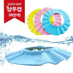 키모스 길이조절 샴푸캡(파랑이) 목용용품 유아 아기