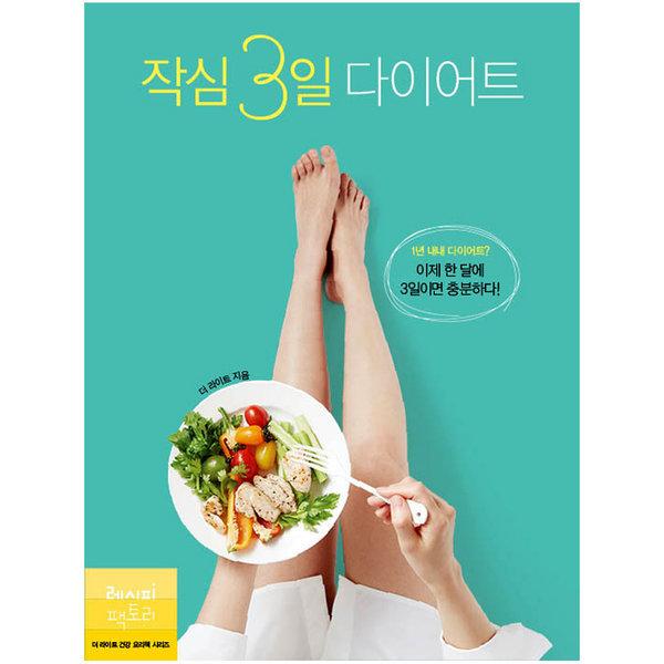 작심3일 다이어트 - 더 라이트 건강 요리책 시리즈 레시피팩토리 상품이미지