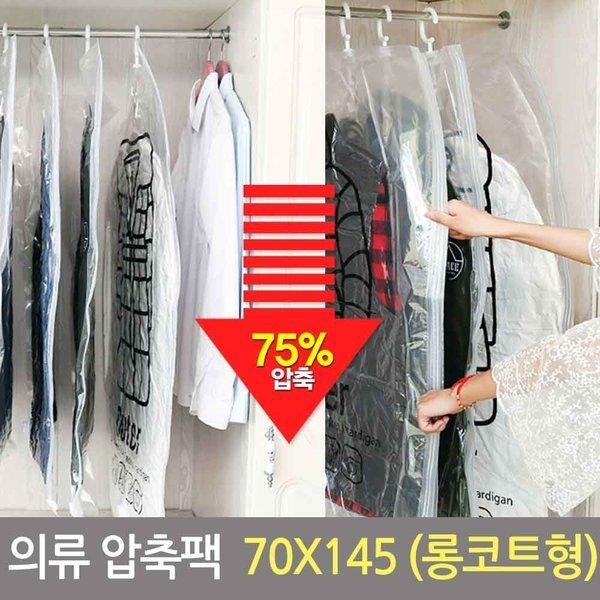 옷걸이용 의류압축팩  롱코트압축팩이불압축팩 옷정리 상품이미지