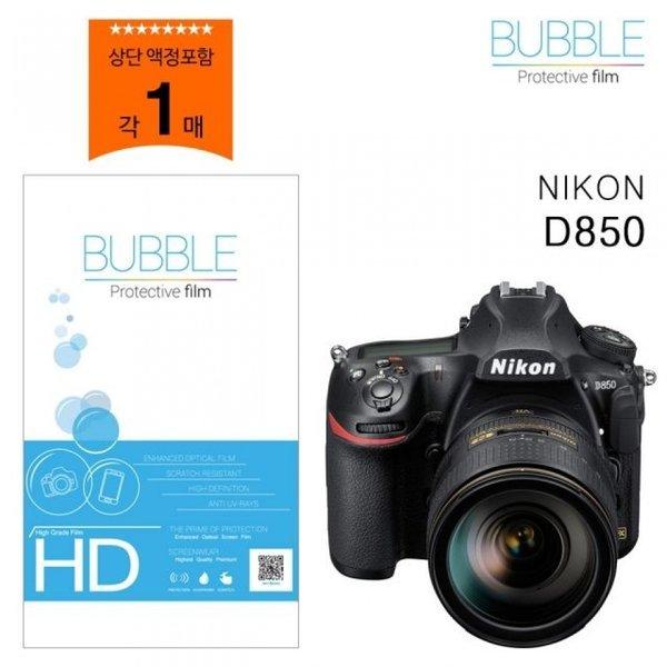 버블 고투명 보호필름 니콘 D850 상단포함 상품이미지