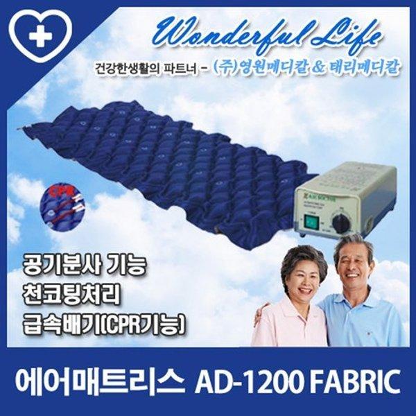 영원메디칼  에어매트리스 AD-1200 Fabric 상품이미지