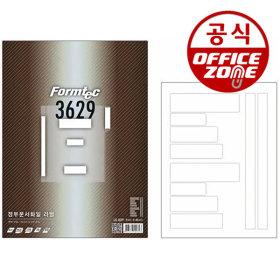 폼텍 LQ-3629 정부문서화일 라벨 2세트 20매 잉크젯