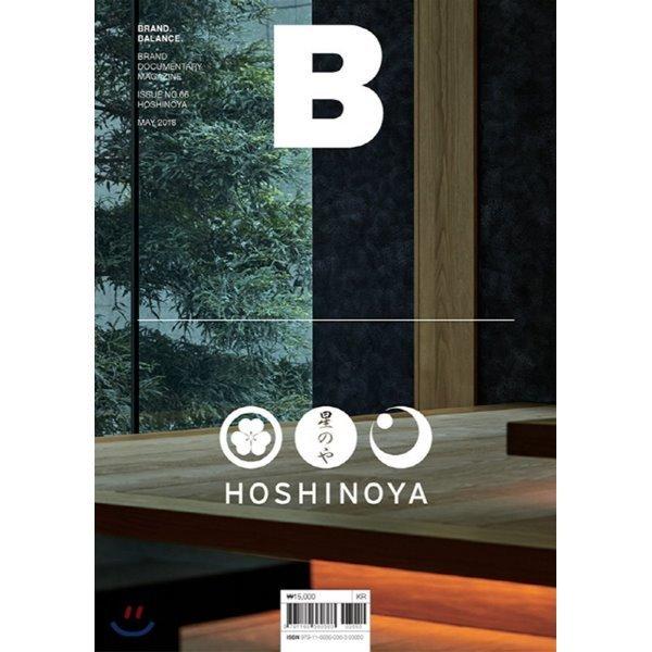 매거진 B (월간) : 5월 국문판  2018년  : No.66 호시노야 Hoshinoya  JOH   Company 편집부 편 상품이미지