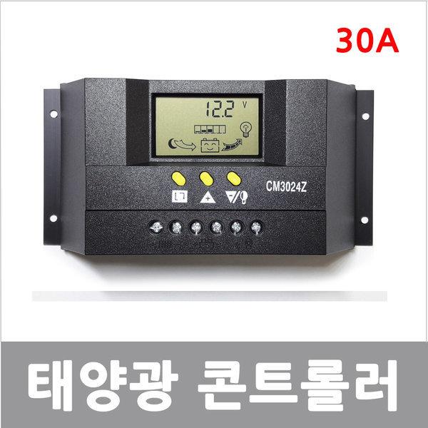 태양광콘트롤러 CM3024Z 밧데리 충전기 태양광패널 상품이미지