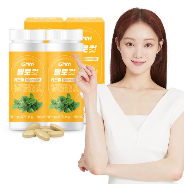 옐로컷 레몬밤 레몬밤정 레몬밤추출분말99% 3박스 상품이미지