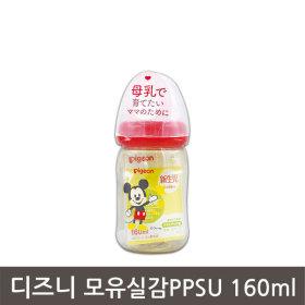 피죤 더블하트 모유실감 디즈니젖병160ml(젖꼭지포함)
