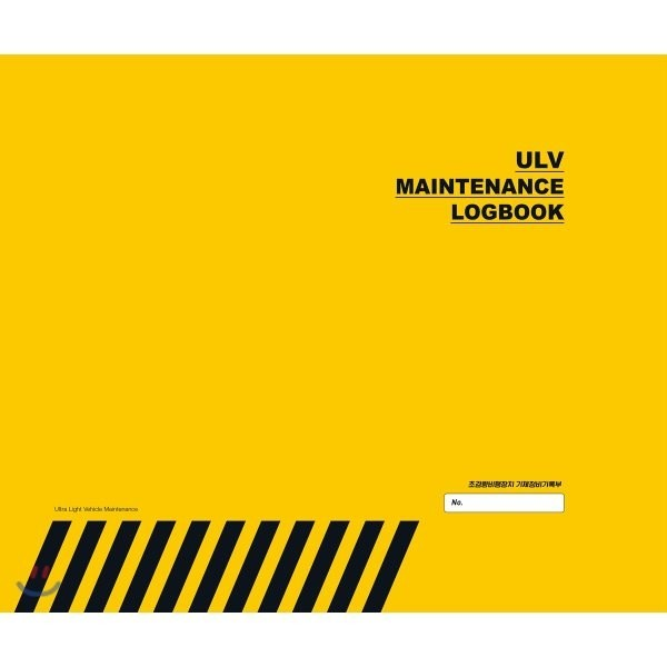 초경량비행장치 기체정비기록부 : ULV Maintenance Log Book  드론연구원 상품이미지