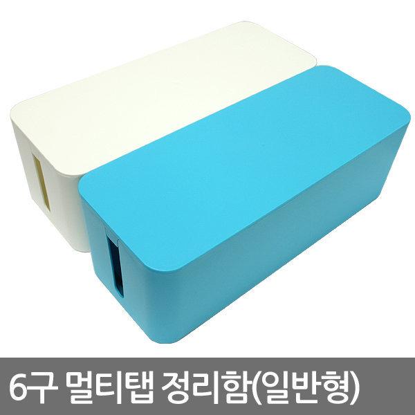 멀티탭 정리함 6구일반형/전선정리 수납 케이블정리함 상품이미지