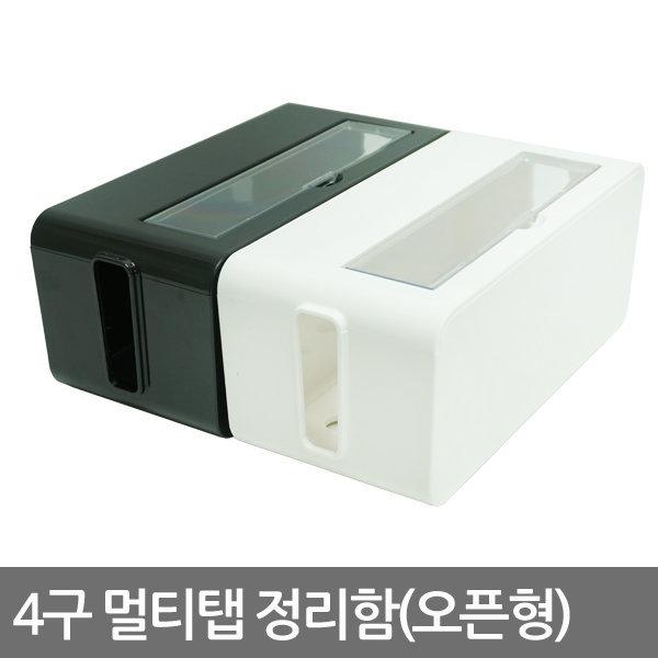 멀티탭 정리함 4구오픈형/전선정리 수납 케이블정리함 상품이미지