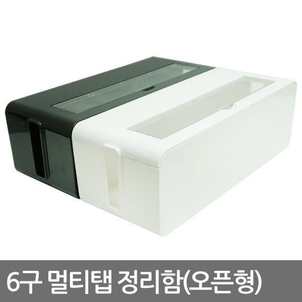 멀티탭 정리함 6구오픈형/전선정리 수납 케이블정리함 상품이미지