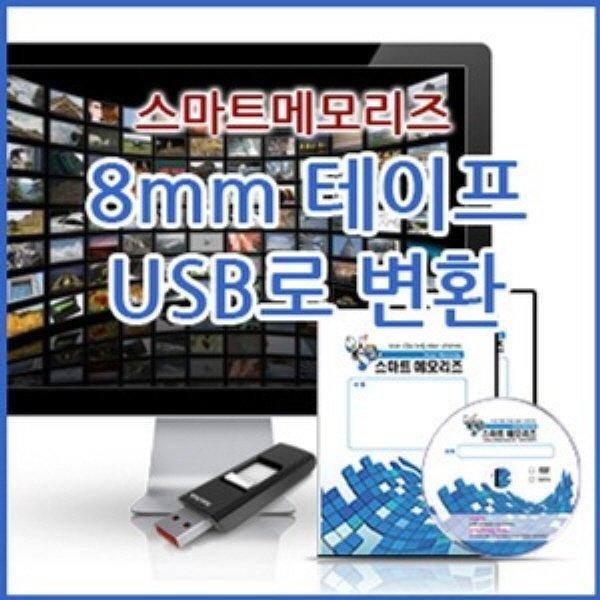 8MM 비디오 테이프 변환 스마트메모리즈 상품이미지