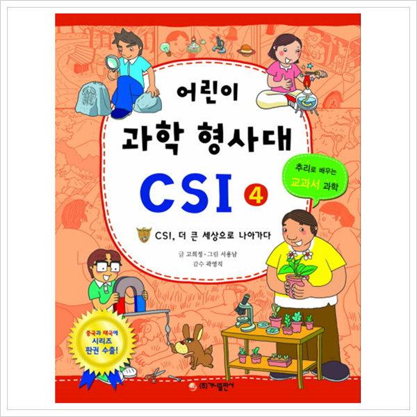 어린이 과학 형사대 CSI. 4 : CSI 더 큰 세상으로 나 상품이미지