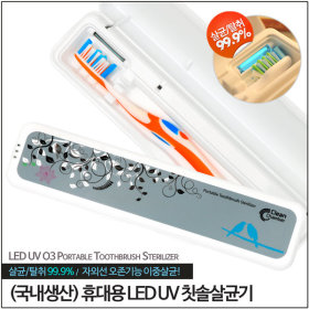 국내생산 UV 러브홀릭 버드 휴대용 칫솔살균기 치솔
