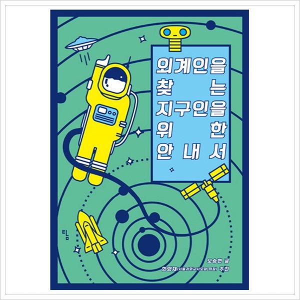 외계인을 찾는 지구인을 위한 안내서 (사고뭉치 10) 상품이미지