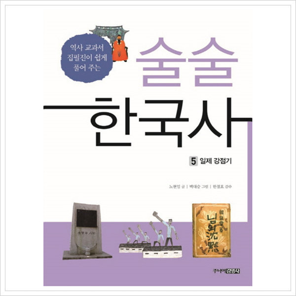 술술 한국사. 5: 일제 강점기 : 역사 교과서 집필진이 상품이미지