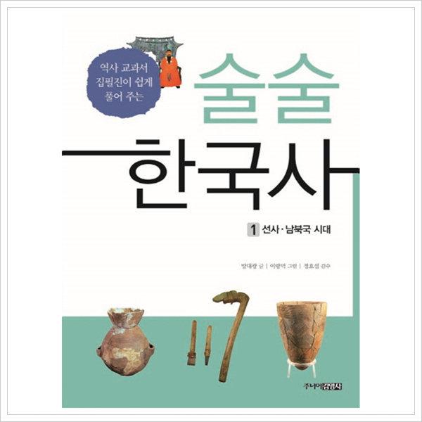 술술 한국사. 1: 선사 남북국 시대 : 역사 교과서 집 상품이미지