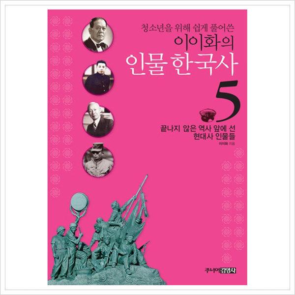 청소년을 위해 쉽게 풀어쓴 이이화의 인물 한국사. 5: 상품이미지
