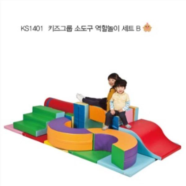 KS1401 키즈그룹 소도구 역할놀이 세트B/놀이방매트 상품이미지