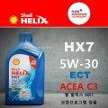 힐릭스 HX7 5W30 ECT 1L DPF 사용 100%정품 코리아