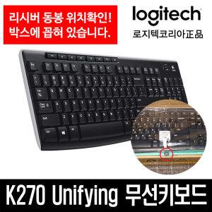 로지텍 코리아 정품 K270 무선 2.4GHz 무선 키보드