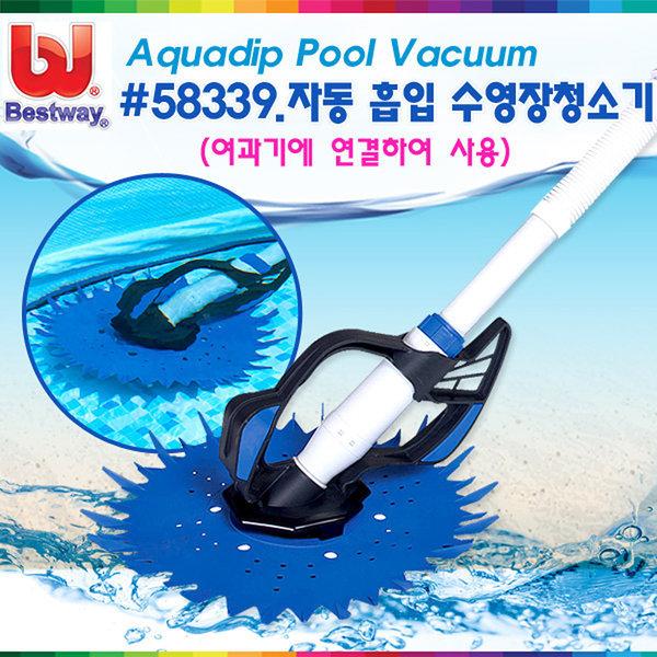 27038여과기에연결 자동흡입진공수영장청소기(58339) 상품이미지