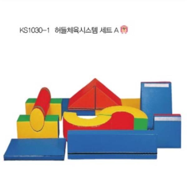 KS1030-1 허들체육시스템 세트A / 유아체육매트 상품이미지
