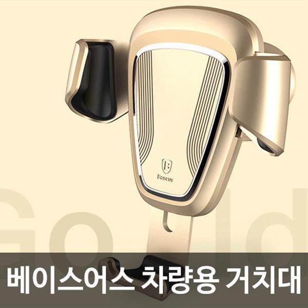 BASEUS 차량용 휴대폰 거치대/핸드폰/스마트폰/골드 상품이미지