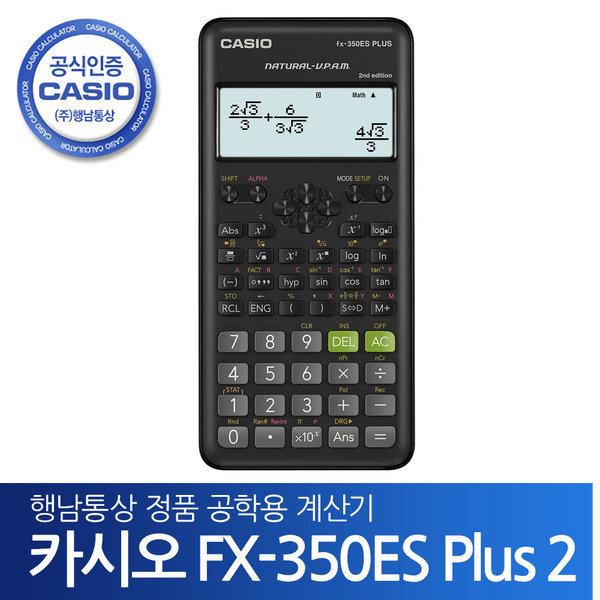 카시오 공학용계산기 FX-350ES PLUS/정품/전자계산기 상품이미지