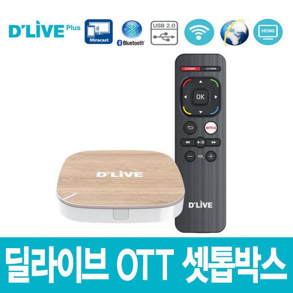 만능셋톱박스 딜라이브플러스 HD OTT/2만 무료콘텐츠 상품이미지