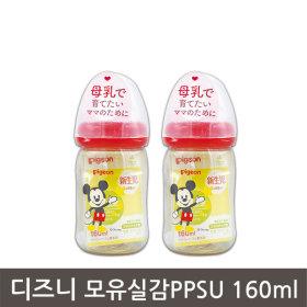 피죤 더블하트 모유실감 디즈니젖병160ml x 2개
