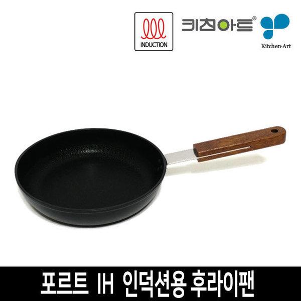 키친아트 포르트 인덕션용 후라이팬 20cm 상품이미지