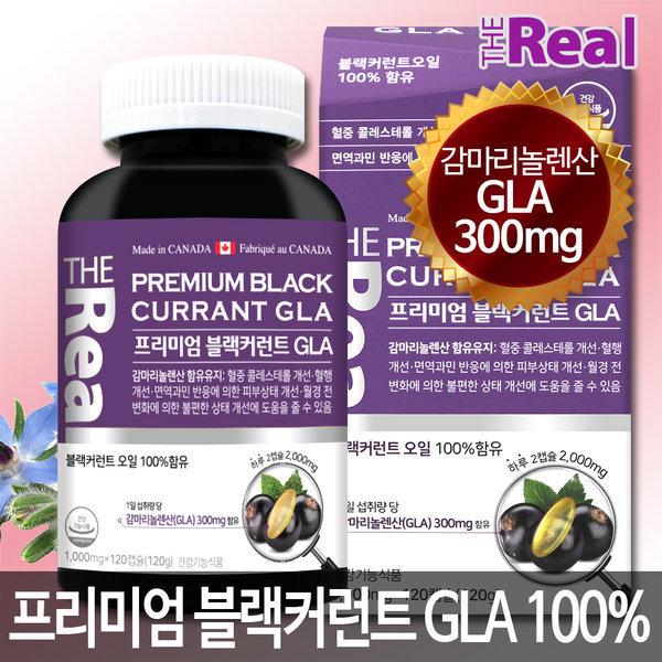 블랙커런트 GLA 감마리놀렌산 오일 캡슐 120캡슐2개월 상품이미지