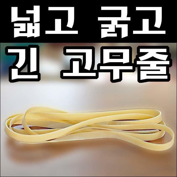 C054/고무줄/부자재/고무밴드/노란고무줄 상품이미지