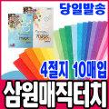 (삼원)색지/매직터치/4절/엠보싱지/머메이드지