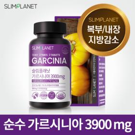 가르시니아3900mg 비포밀 30일분 다이어트식품 HCA