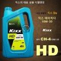 DA 10W30  6리터 KIXX HD 10w30 6L 디젤엔진오일