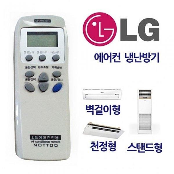 LG 엘지 에어컨 냉난방기 통합리모콘 벽걸이 스탠드 상품이미지