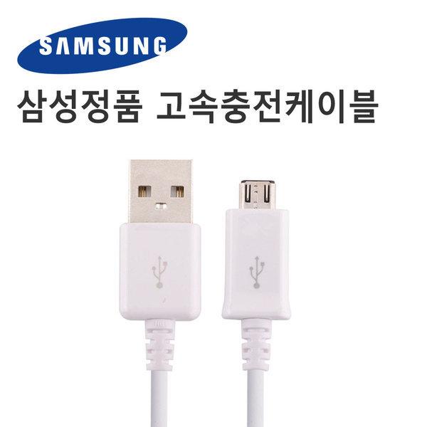 갤럭시S6/S7 삼성정품 고속충전케이블 5핀 1M 사은품 상품이미지