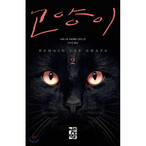 고양이 2  베르나르 베르베르 상품이미지