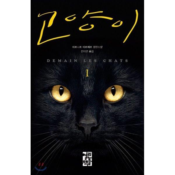 고양이 1  베르나르 베르베르 상품이미지