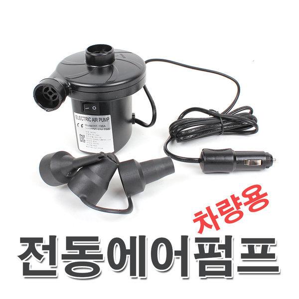 차량용 전동펌프 75W 12V 시거잭 에어매트펌프 휴대용 상품이미지
