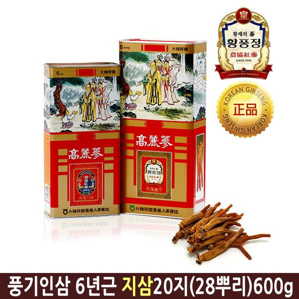 6년근 지삼 20지(28뿌리) 고려홍삼 뿌리홍삼 풍기인삼 상품이미지