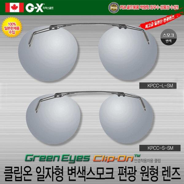 그린아이즈 클립온 KPCC-SM 변색 편광 선글라스 상품이미지