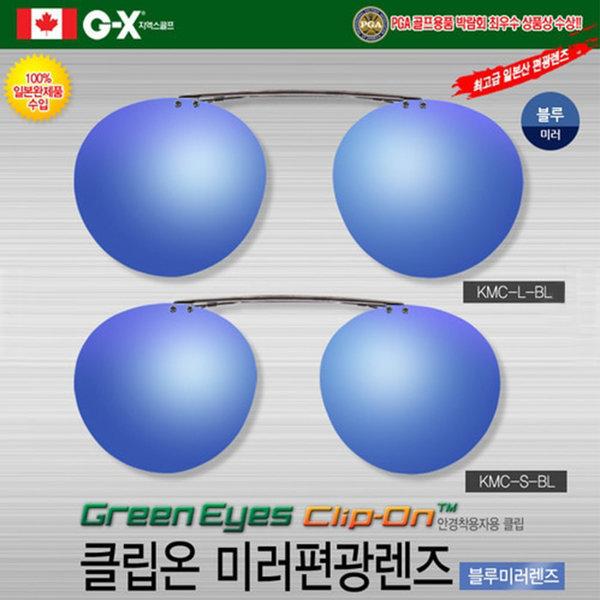 그린아이즈 클립온 KMC-BL 편광 선글라스 상품이미지