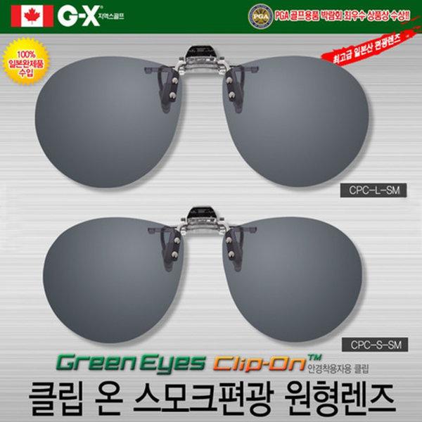 그린아이즈 클립온 CPC-SM 편광 선글라스 상품이미지