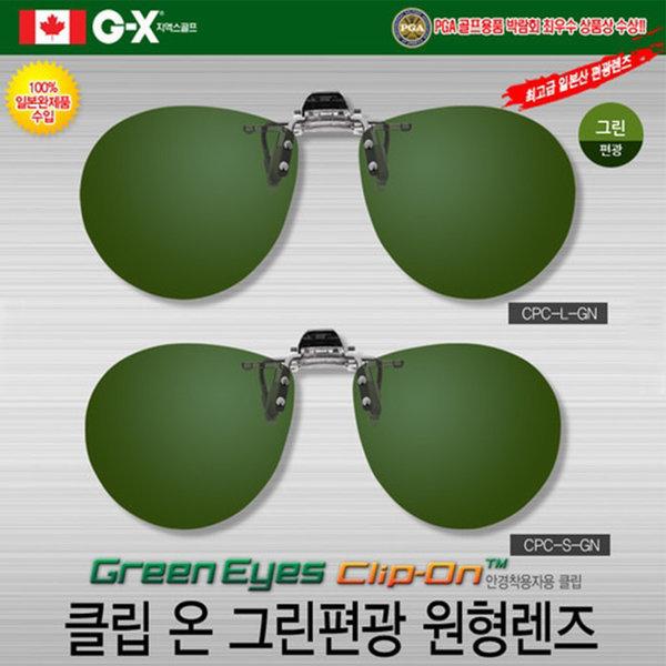 그린아이즈 클립온 CPC-GN 편광 선글라스 상품이미지