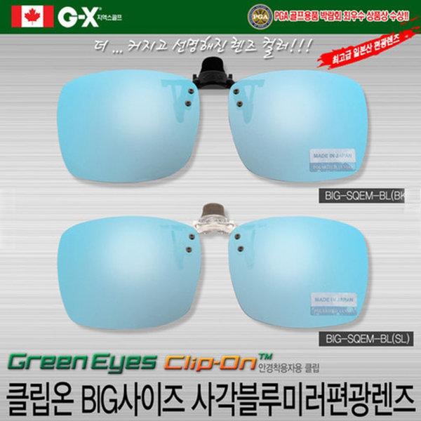그린아이즈 클립온 BIG-SQUM-BL 편광 선글라스 상품이미지
