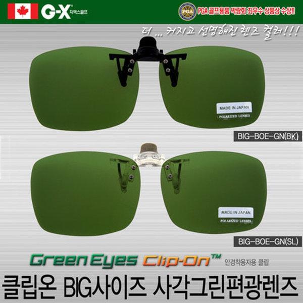 그린아이즈 클립온 BIG-SQU-GN 편광 선글라스 상품이미지