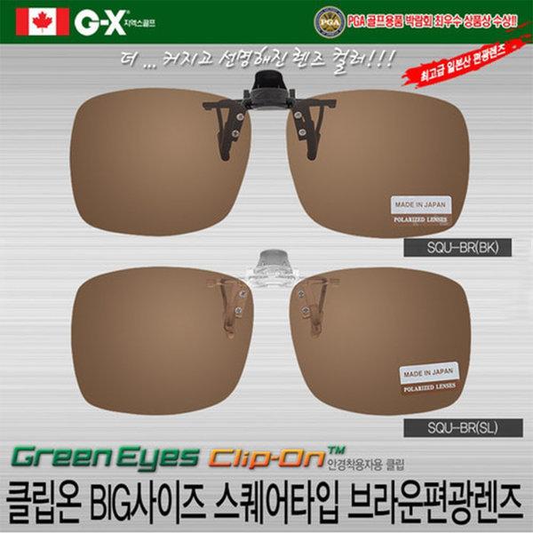 그린아이즈 클립온 BIG-SQU-BR 편광 선글라스 상품이미지